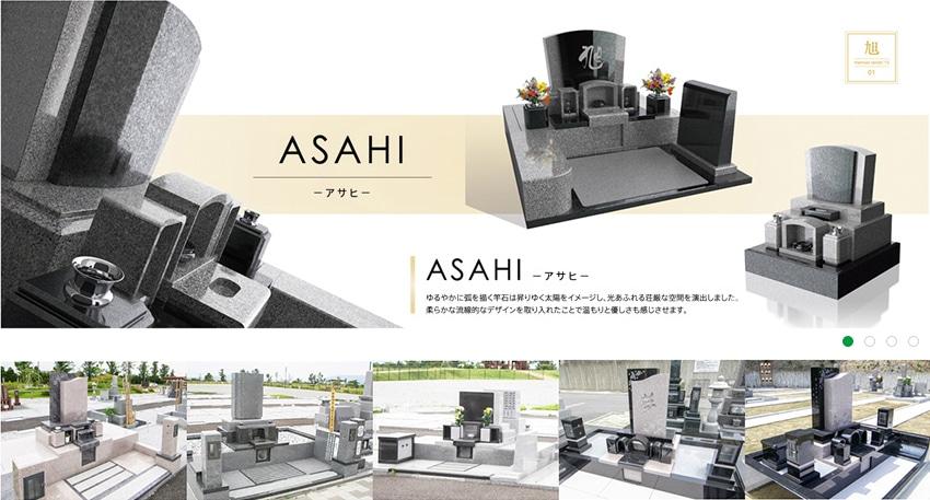 ASAHI-アサヒ-