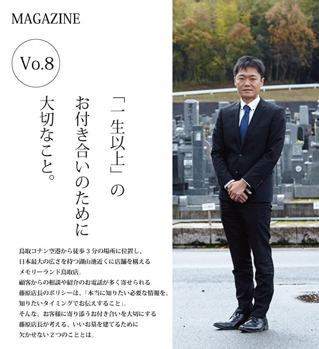 sh_magazine8ex
