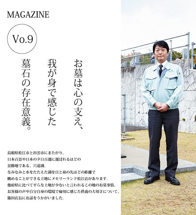 sh_magazine9ex